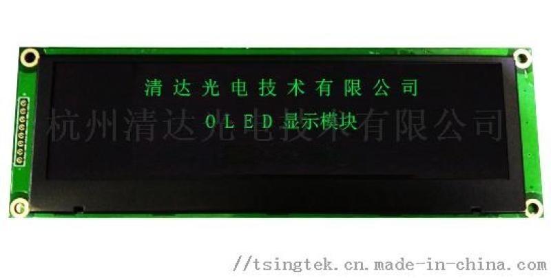5寸大屏,串口字型檔OLED模組,工業OLED屏