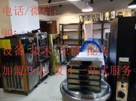 新乡奶茶设备原料批发 获嘉饮品店设备供应 辉县水吧设备原物料批发教技术