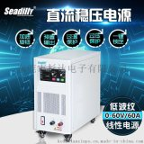 SDL60-60D老化測試試驗直流電源60V60A