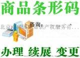 淮南市办理产品条码申请,淮南办理条码准备资料。