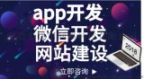app定制公司, 东莞软件定制, 小程序定制公司