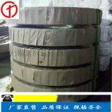 厂家供应301精密不锈钢带 规格齐全  品质保证
