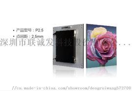P2.5室内高清LED显示屏/模组