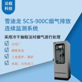 雪迪龙SCS-900C烟气排放连续监测系统