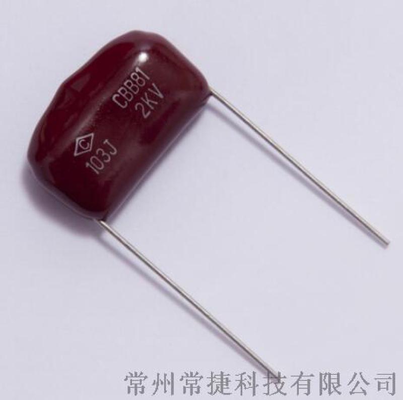 Cbb81系列薄膜电容器,电容器生产厂家
