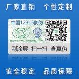供应药品防伪码 供应药品防伪标签