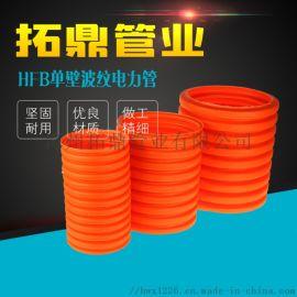 福建漳州厦门IFB HFB电力管波纹电缆管穿线管