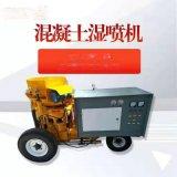 廣東深圳隧道溼噴機/巖峯混凝土溼噴機視頻圖片