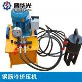 衡水小型鋼筋冷擠壓設備一次壓三道的擠壓機