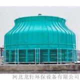 玻璃钢冷却塔 圆形低噪声凉水塔 节能玻璃钢冷却塔