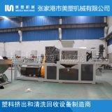 半塑化擠幹機,PE薄膜造粒機,半塑化擰乾造粒機