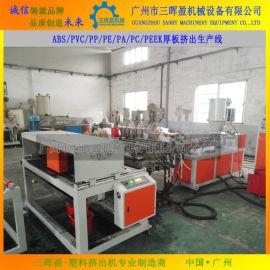全自动PP板材生产线SJ-50PEEK板材挤出机