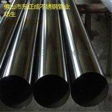 東莞304不鏽鋼裝飾管現,不鏽鋼裝飾管廠家直銷