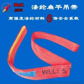 巨汇涤纶吊装带扁平吊带3t
