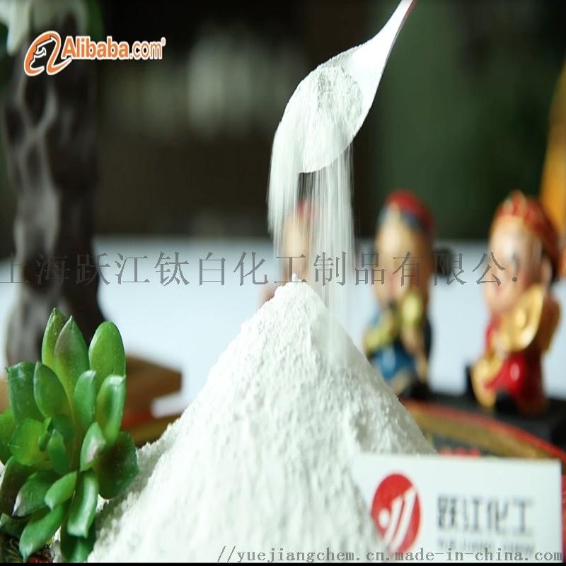 上海躍江優質銳鈦型鈦白粉A102(通用型)國家免檢質量保證