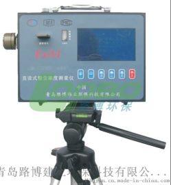 LB-CCHG1000 直讀式粉塵濃度測量儀