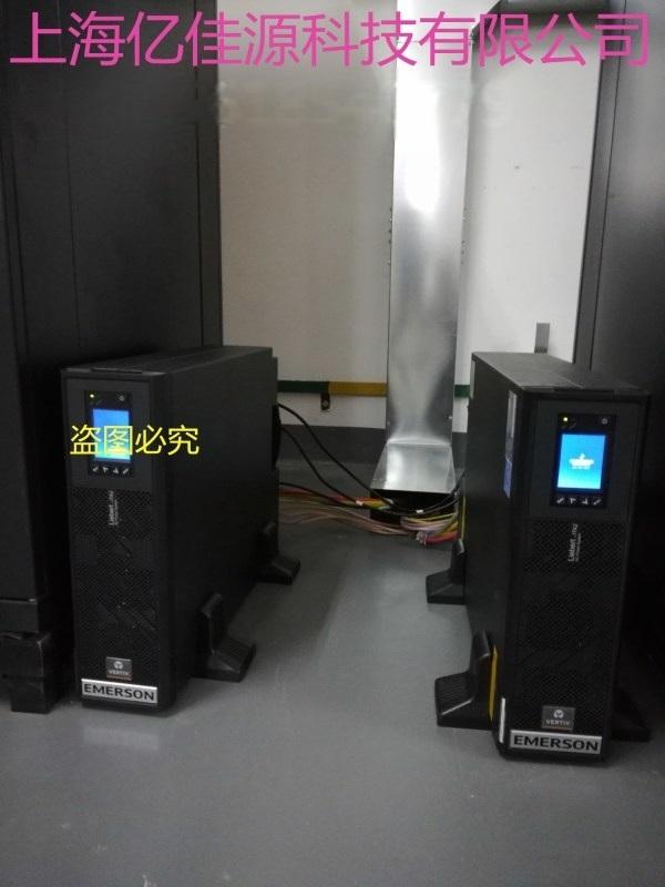 艾默生ITA30KVA不间断电源进口产品