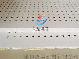 超市仓库防火吊顶 吸音岩棉防火板 冲孔硅酸钙复棉板