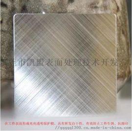抗指纹液KM0419 不锈钢防锈抗指纹 透明保护膜