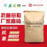 广东佳尼斯ABS塑胶抗菌母粒高效环保