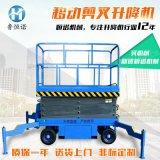 厂家现货供应 4-18米液压升降机电动移动式升降平台 剪叉式升降台