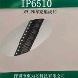 IP6510 ESOP-8 18W PD協議車充晶片 PD車充方案商 升級選IP6520
