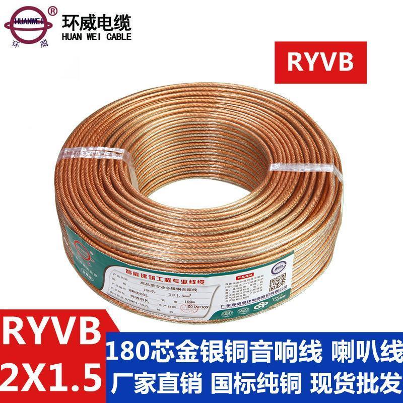 供應環威金銀銅音箱線 180芯音箱線 RYVB 2*1.5音箱線多少錢?