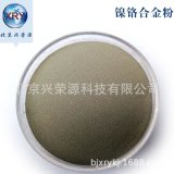 供應噴塗鎳鉻合金粉45-15μm鎳焊粉 NiCr30噴塗鎳鉻合金粉 鎳鉻粉