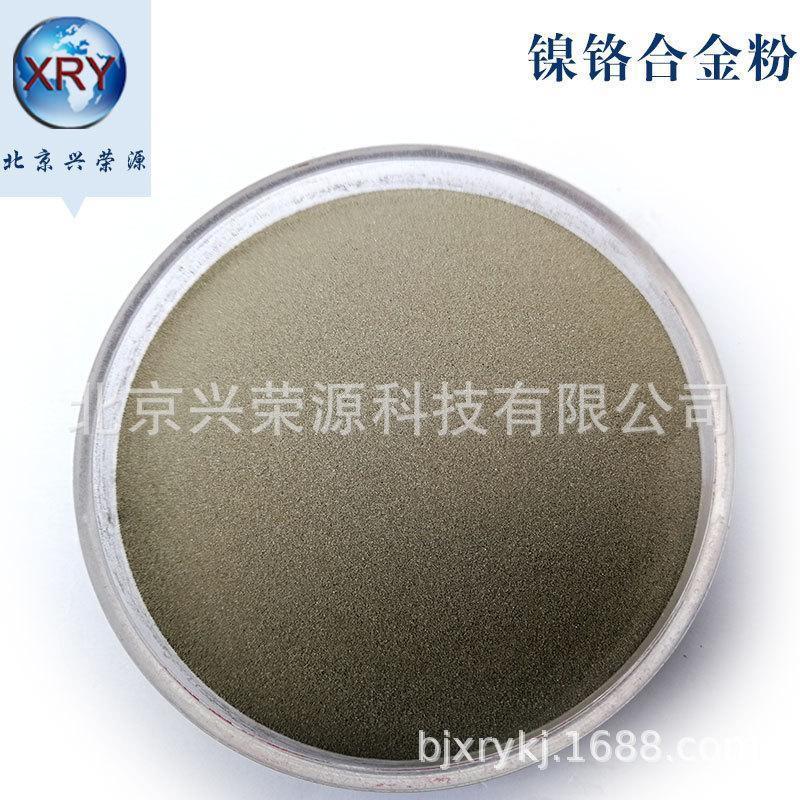喷涂镍铬合金粉45-15μm镍焊粉NiCr30粉末