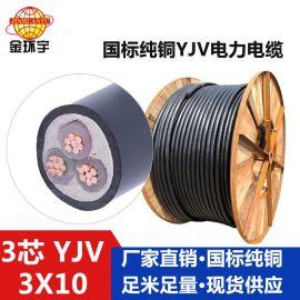 深圳YJV交联电力电缆厂家生产金环宇YJV 3*10电缆 PVC护套线 混批