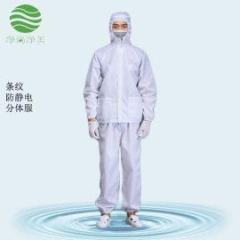 防静电连帽分体服 白色条纹洁净服 分体防护服