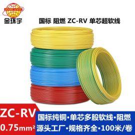 现货供应金环宇 阻燃ZC-RV 0.75电线 单胶皮电线 单胶铜芯护套线