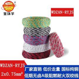 金环宇电缆WDZAN-RYJS 2x0.75 国标 低烟无卤阻燃耐火电缆 花线