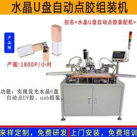 亚克力发光礼品水晶U盘自动点胶自动组装机器人生产线