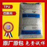 供应 85度TPU 透明聚氨酯 耐水解TPU 德国巴斯夫 1085 A