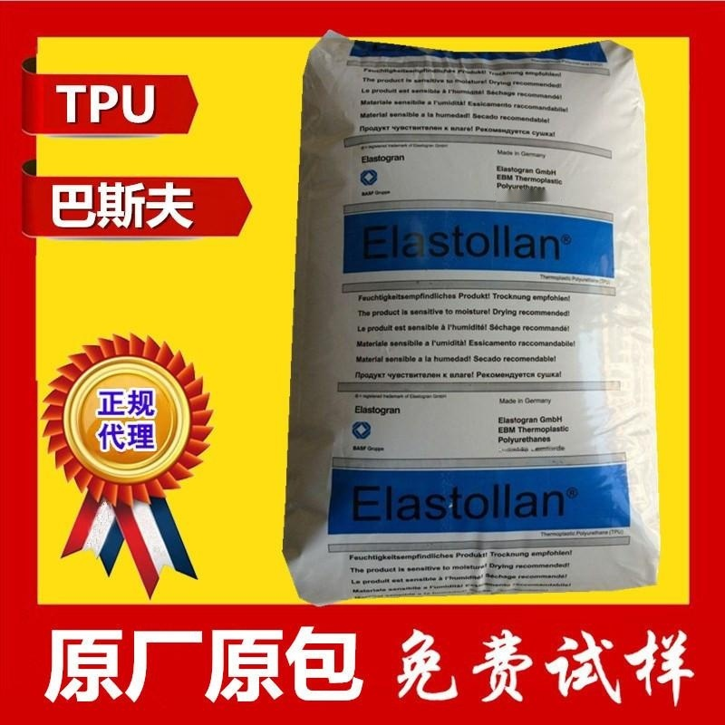 供应 85度TPU 透明聚氨酯 耐水解TPU 德国    1085 A