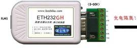 ETH232GH 高速光隔微型以太网/串口转换器(232/485/422)