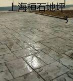 桓石2017139压模地坪技术规范室外景观地坪,压模地坪,艺术压花地坪 逼真仿大理石、石板、瓦片、砖石、岩石、卵石