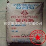 PP聚丙烯 台湾化纤 1350D高流动性 光泽性佳 低翘曲PP