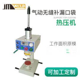 廠家直銷服裝無縫補壓熱壓機 氣動無縫補漏口袋熱壓機 可加工定制