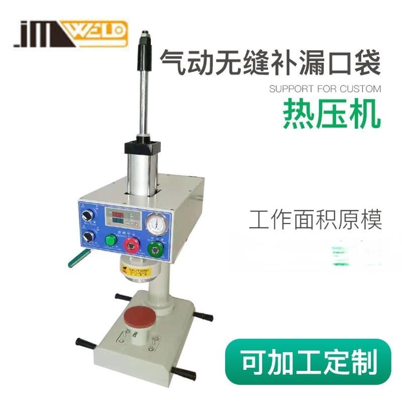 廠家直銷服裝無縫補壓熱壓機 氣動無縫補漏口袋熱壓機 可加工定製