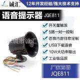 語音播報器多路觸發式語音提示器聲音自由下載圍牆入侵報警JQE811