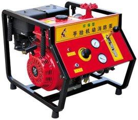 东进15hp手抬机动消防泵美国进口科勒动力JBQ5.5/10.0
