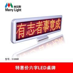现货可定制六字LED桌牌,LED会议屏,LED台式屏, 电子桌面屏11*42CM