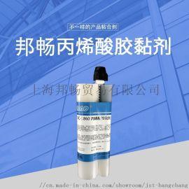 进口丙烯酸结构胶 上海邦畅BC-1860结构胶