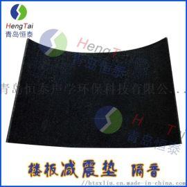 橡胶隔音减振垫生产厂家