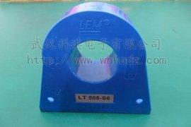 LT508-S6莱姆传感器武汉科琪