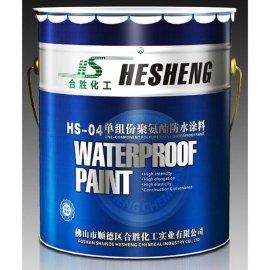 合胜防水材料厂家  HS-04单组份聚氨酯防水涂料  工程防水  防水堵漏