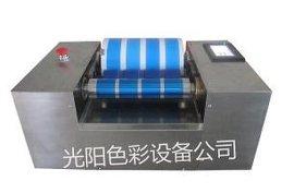 油墨打样机印刷适性仪油墨展色仪