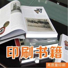 印刷书籍 印书、书本、课本、作品集、培训教材、家族谱、黑白书